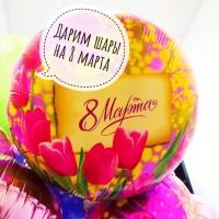 Розыгрыш воздушных шаров к 8 марта!