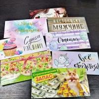 Открытка-конверт к празднику